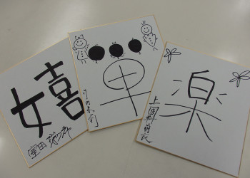 As1422_161211_kanji2016